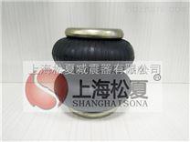 HF264/90-1橡胶缓冲气胎