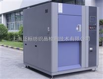 冷熱衝擊測試儀,冷熱衝擊試驗箱
