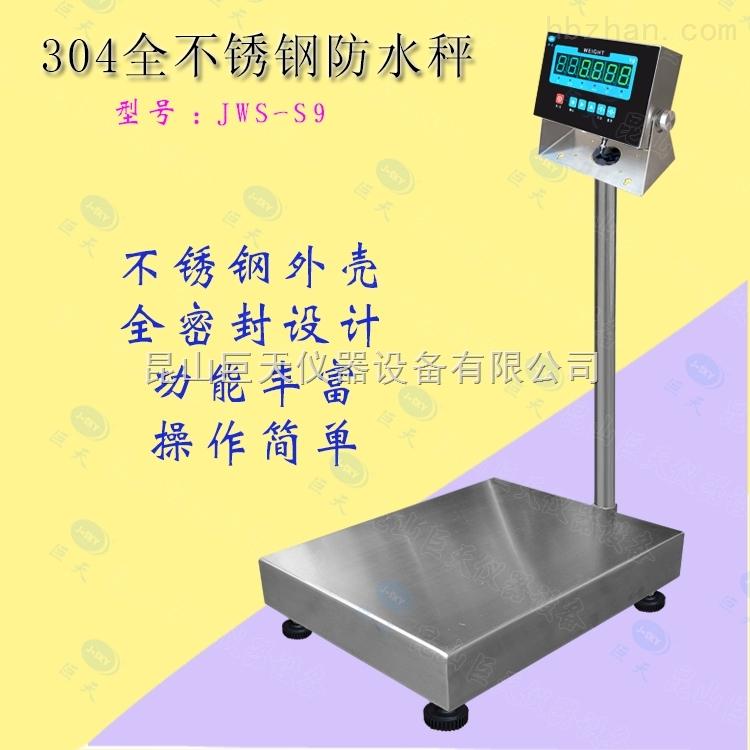 30-200公斤不锈钢防水电子台秤食品厂专用