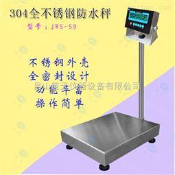 30-200公斤不锈钢防水电子台秤食品厂