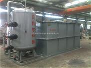 ZSF-纺织污水处理设备溶气气浮机气浮设备质量可靠