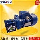 厂家批发直销zik紫光NMRW050蜗轮蜗杆减速机