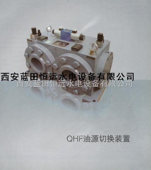 QHF-150重庆油源切换阀创新灵感
