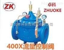 山西400X型球铁/不锈钢流量控制阀晋/卓科先导式控制流量阀门