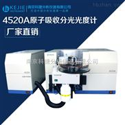4520A-金属光谱分析仪 工业检测专用全自动火焰/原子吸收光谱仪