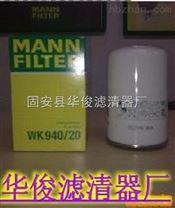 厂家批发曼牌WK940/20滤芯价格