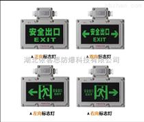 BXE8400防爆标志灯LED疏散灯