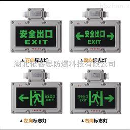 220VLED防爆疏散指示标志灯