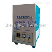 實驗室箱式爐 高溫箱式爐