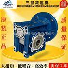 厂家直销三凯RV蜗杆减速机