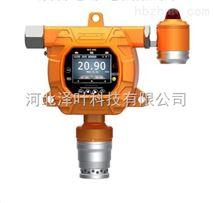 在线式溴甲烷检测报警器
