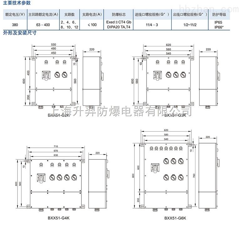 bxx51-g bxx51-g系列不锈钢防爆检修动力箱