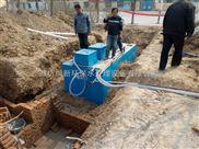 鞍山一体化地埋式污水处理系统技术指导