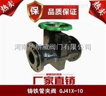 GJ41X铸铁管夹阀