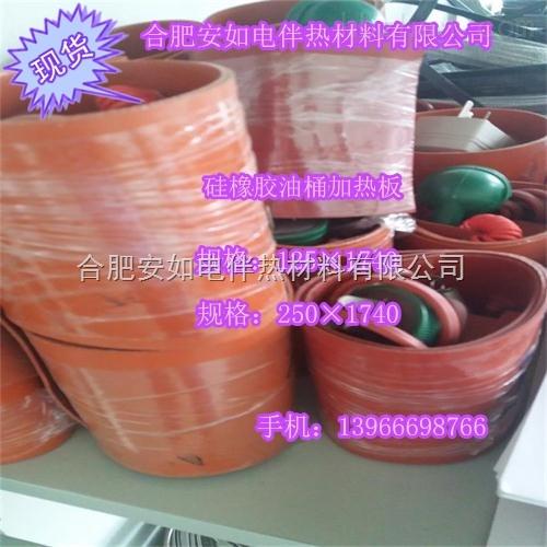 安如供应青岛200l硅橡胶油桶加热带125×1740带温度