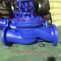 不鏽鋼波紋管截止閥WJ41W-16P廠家熱賣