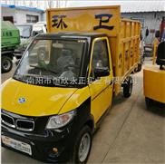 厂家直销定制电动环卫垃圾车