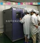 小型高低温冲击测试箱/小型吊蓝式冷热冲击试验箱
