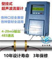 TDS-100P超声波流量计管道流量计液体流量计