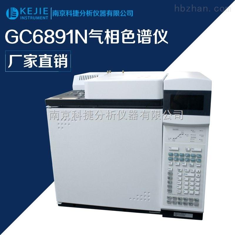 GC6891N非甲烷总烃检测专用气相色谱仪 高效色谱分析仪