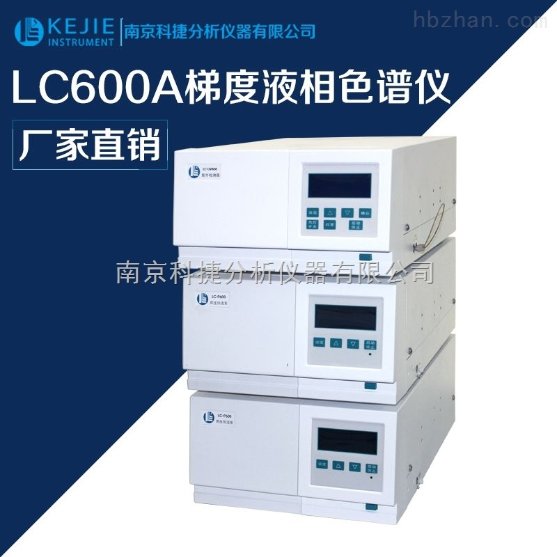 LC-600A高效梯度液相色谱仪