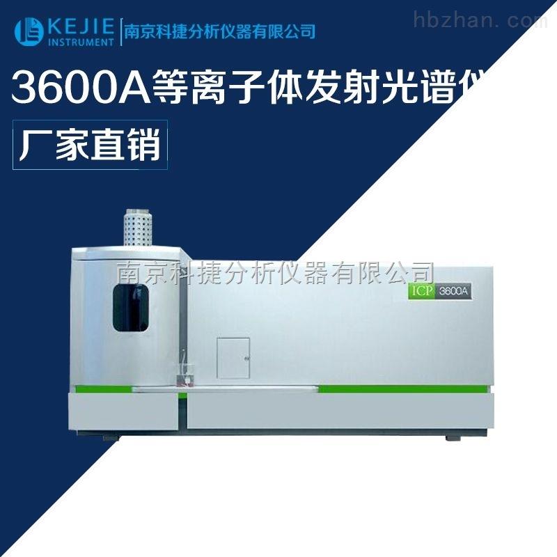 3600AICP光谱仪价格