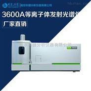 3600AICP光譜儀價格供應