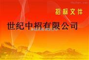秦皇岛北戴河供水总公司所需水质监测设备采购招标公告