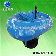 高级玻璃钢浮筒曝气机 南京古蓝