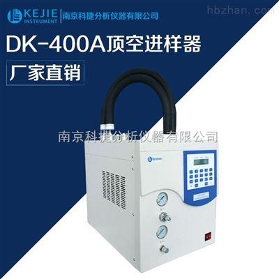 DK-400A全自动顶空进样器