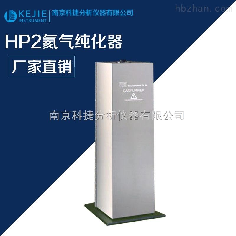 HP2氦气纯化器