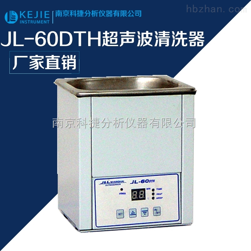 JL-60DTH台式超声波清洗器