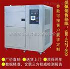 小型高低温冲击试验箱/小型温度冲击箱