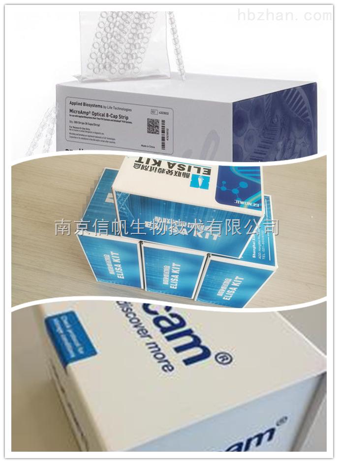 人ApoB100 elisa试剂盒,载脂蛋白B100检测