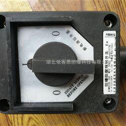 BZM8050-K1G防爆防腐照明开关
