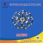 迪尔企业新研发金属花环填料(铝花环,铝合金、不锈钢花环)