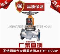 JY41W不鏽鋼氧氣閥