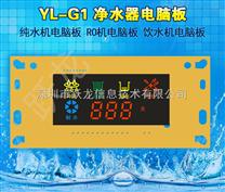 智能净水器 纯水机电脑板