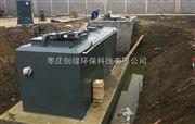 小型一体化污水处理设备