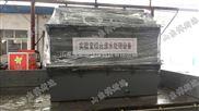 BSD-雲浮大學實驗室綜合廢水處理裝置產品價格