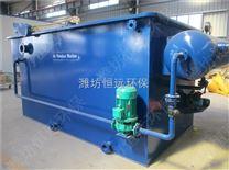 潍坊恒远环保溶气气浮机