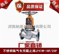 鄭州納斯威JY41W不鏽鋼氧氣截止閥廠家價格