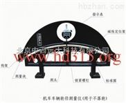 中西(LQS)车轮外径测量仪 型号:XB160-GF922N-1250库号:M130514