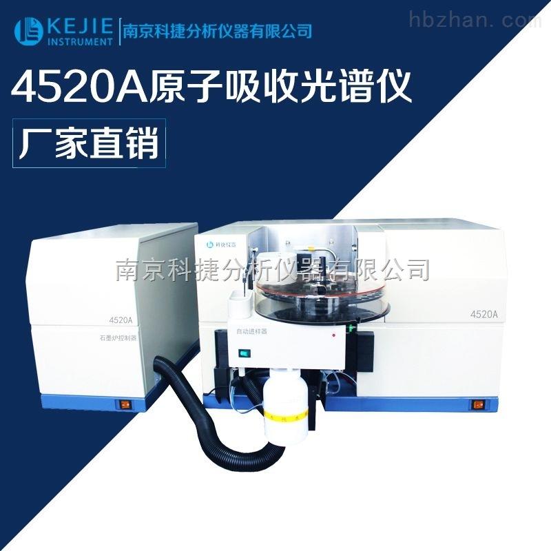 4520A原子吸收光谱仪/科捷全自动火焰石墨炉/原子吸收分光光度计