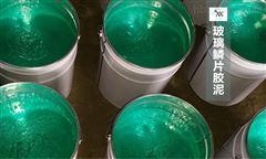 低温环氧玻璃鳞片胶泥品质