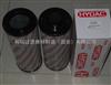 0850R005BN/HC液压油滤芯