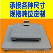 天津3吨电子小地磅称重平台秤价格