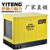 伊藤动力30KW自启动静音发电机