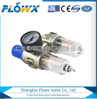 FLXY-2气动二联件,过滤减压阀,重量轻,体积小,方便安装和维护