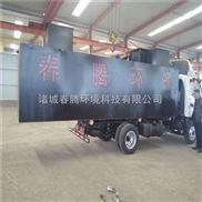 春腾医院污水处理成套设备专业制造